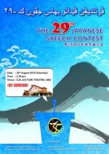 baja_29th-japanese-speech-contest_2015_brunei-darussalam
