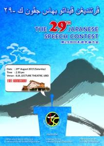 baja_29th-japanese-speech-contest_2015_brunei-darussalam