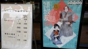 A kabuki performance advertisement